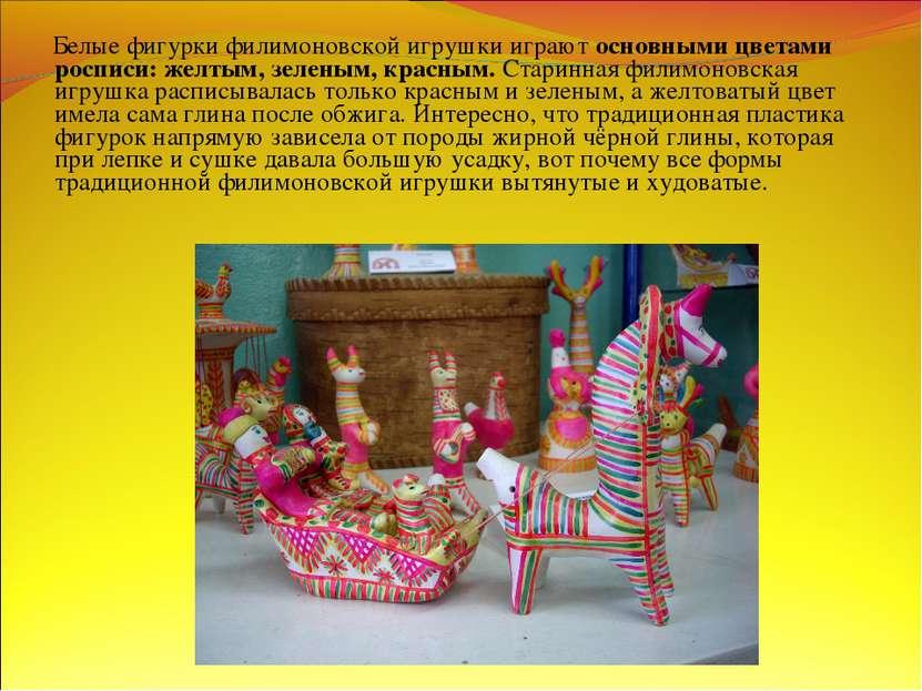 Белые фигурки филимоновской игрушки играют основными цветами росписи: желтым,...