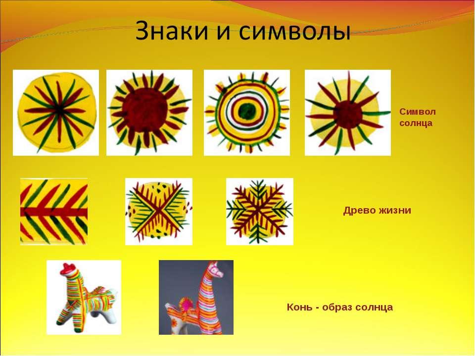 Символ солнца Древо жизни Конь - образ солнца