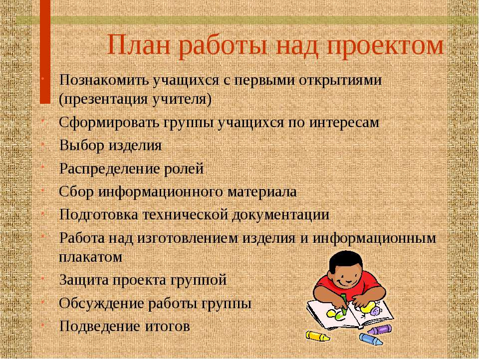 План работы над проектом Познакомить учащихся с первыми открытиями (презентац...