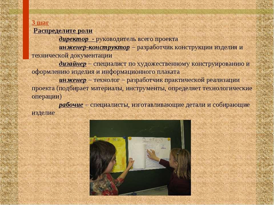 3 шаг Распределите роли директор - руководитель всего проекта инженер-констру...