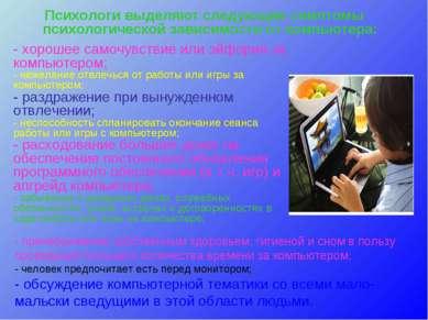 - хорошее самочувствие или эйфория за компьютером; - нежелание отвлечься от р...