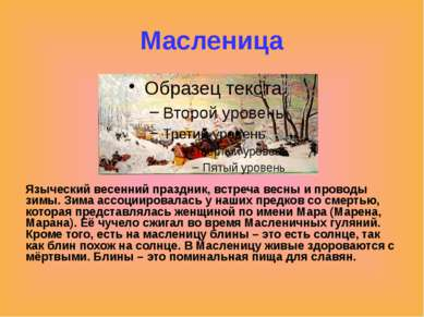 Масленица Языческий весенний праздник, встреча весны и проводы зимы. Зима асс...