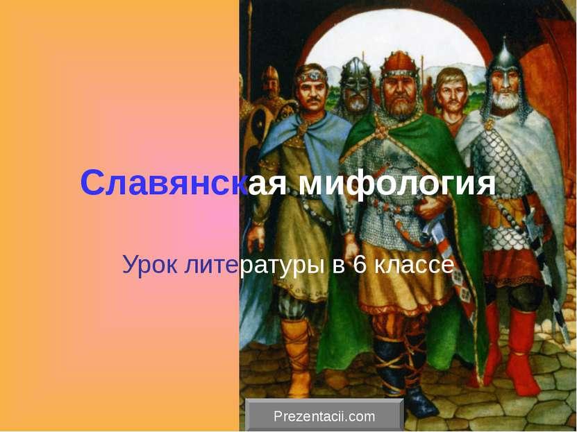 Славянская мифология Урок литературы в 6 классе Prezentacii.com