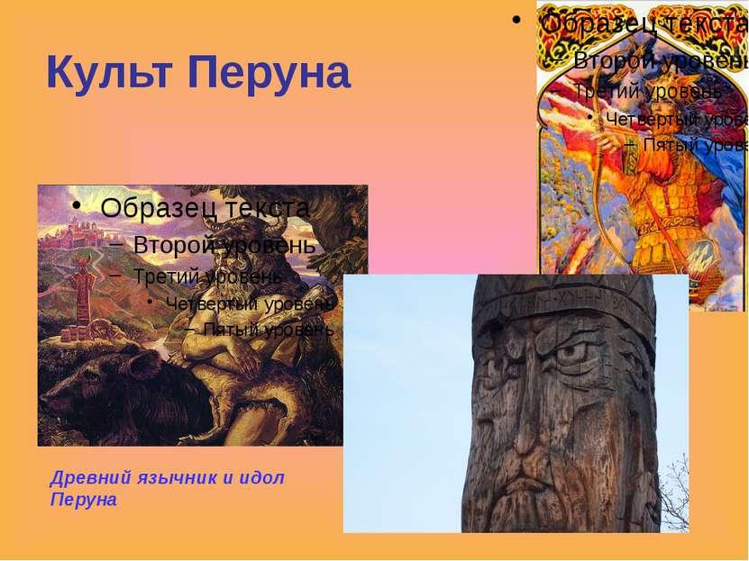 Культ Перуна Древний язычник и идол Перуна