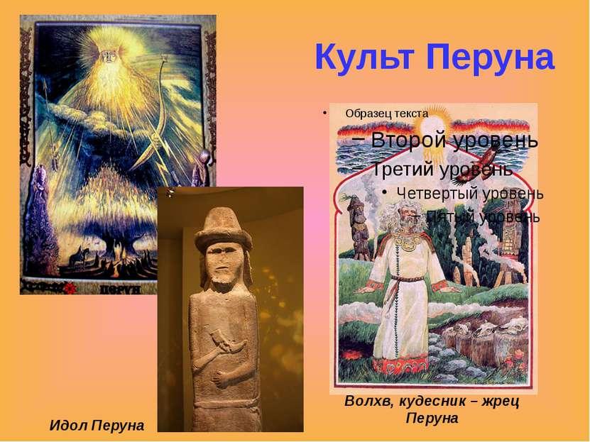 Культ Перуна Волхв, кудесник – жрец Перуна Идол Перуна