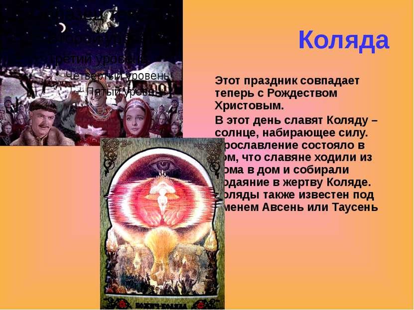 Коляда Этот праздник совпадает теперь с Рождеством Христовым. В этот день сла...