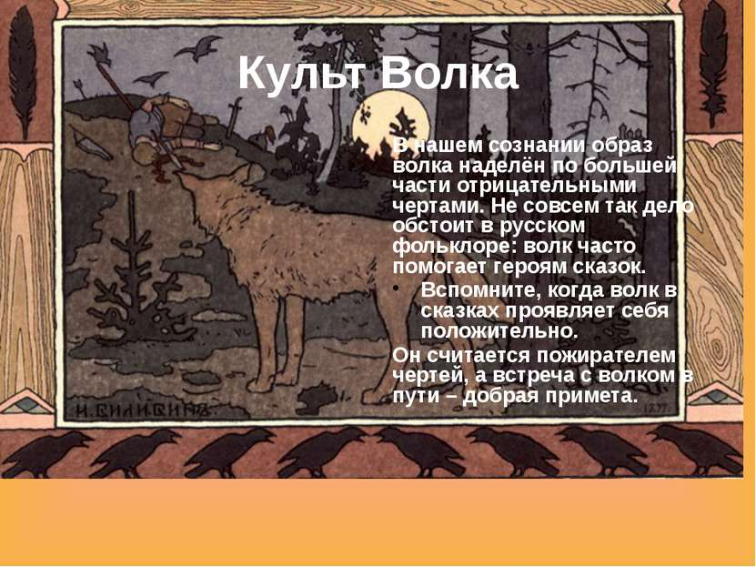 Культ Волка В нашем сознании образ волка наделён по большей части отрицательн...