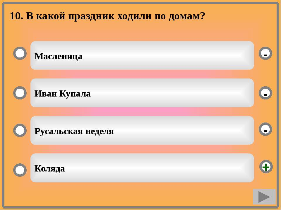 10. В какой праздник ходили по домам? Масленица Иван Купала Русальская неделя...