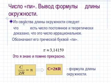 Число «пи». Вывод формулы длины окружности. Из свойства длины окружности след...