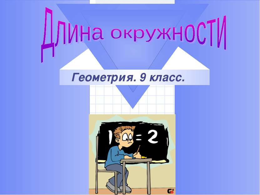 Геометрия. 9 класс.