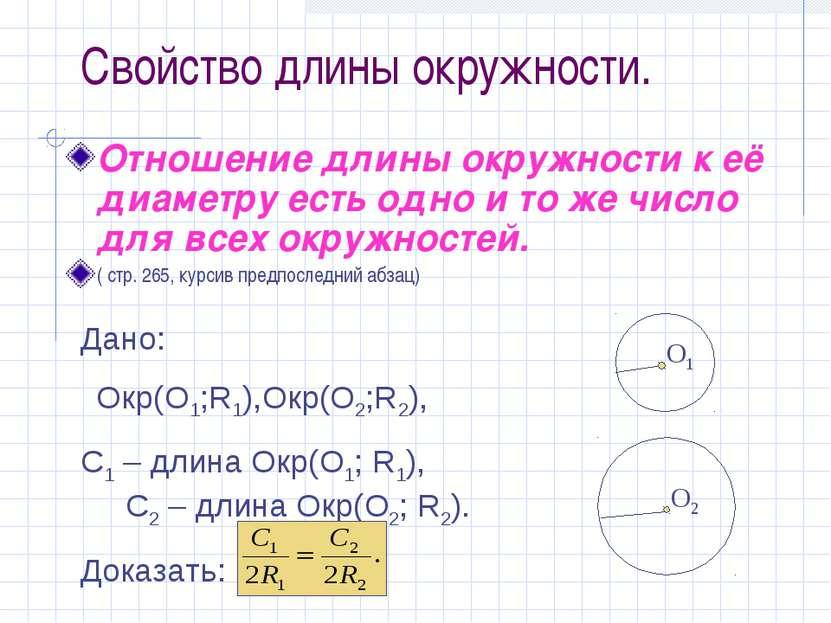 Свойство длины окружности. Отношение длины окружности к её диаметру есть одно...