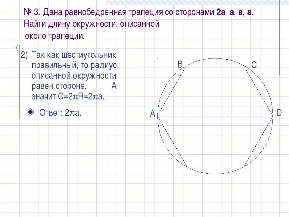 № 3. Дана равнобедренная трапеция со сторонами 2a, a, a, a. Найти длину окруж...