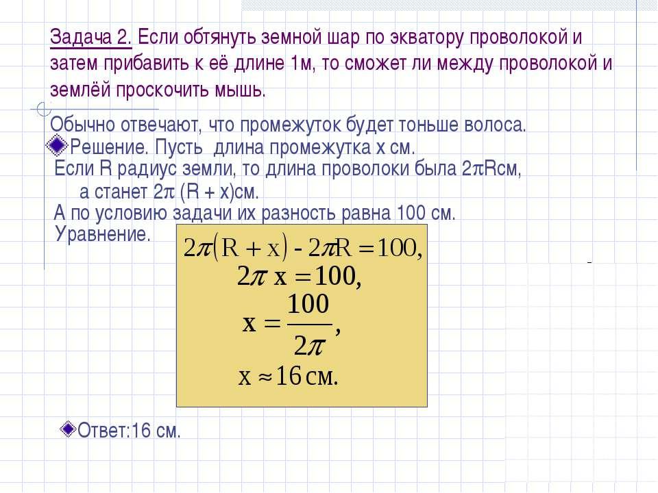 Задача 2. Если обтянуть земной шар по экватору проволокой и затем прибавить к...