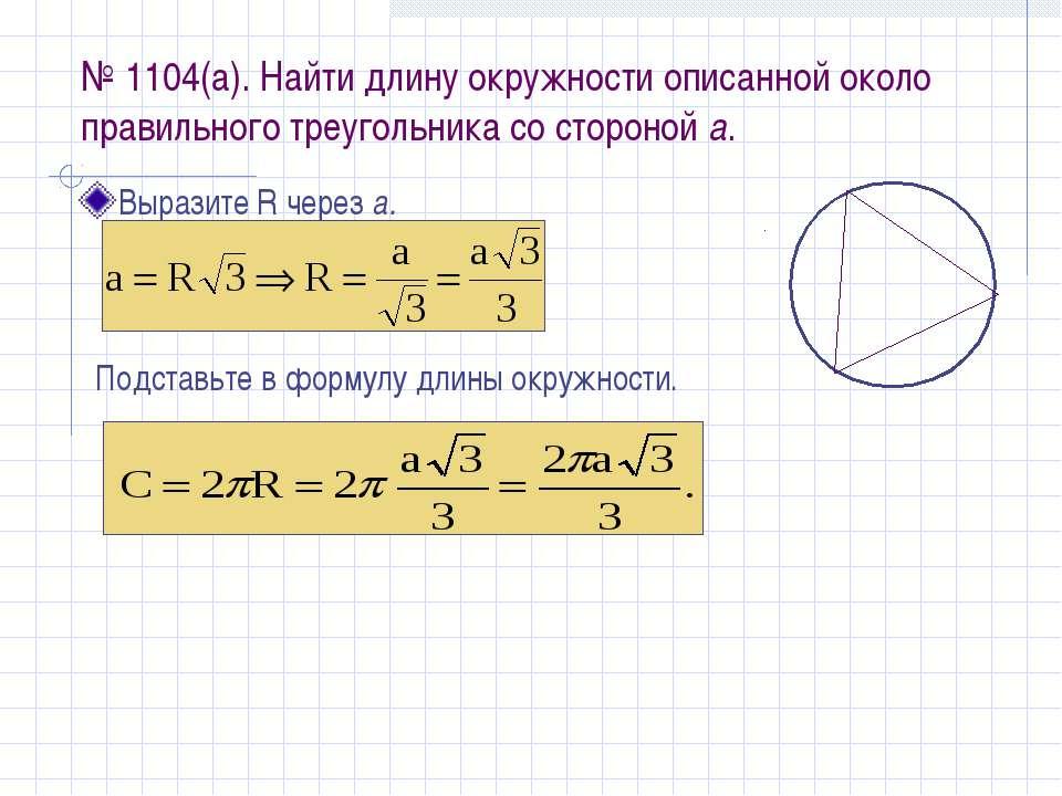 № 1104(а). Найти длину окружности описанной около правильного треугольника со...