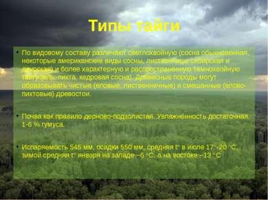 Типы тайги По видовому составу различают светлохвойную (сосна обыкновенная, н...
