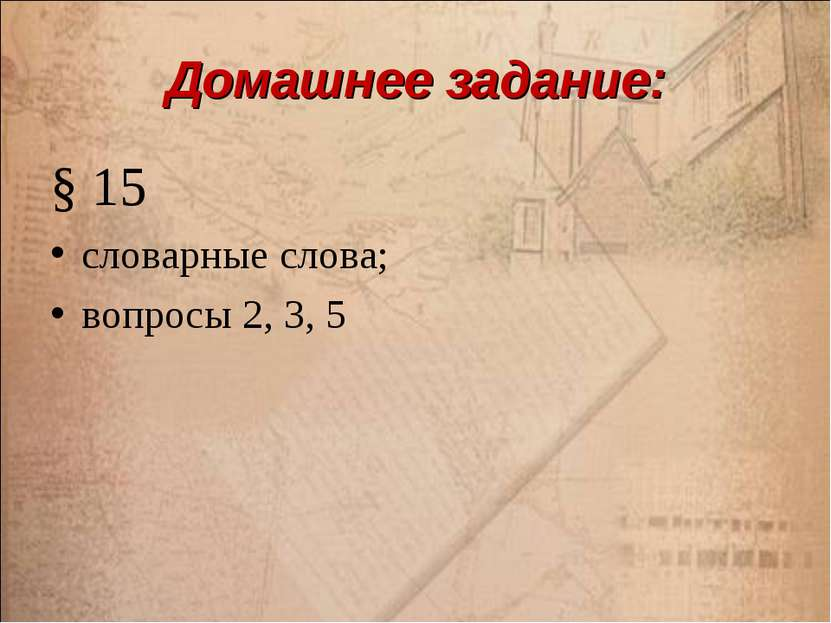 Домашнее задание: § 15 словарные слова; вопросы 2, 3, 5