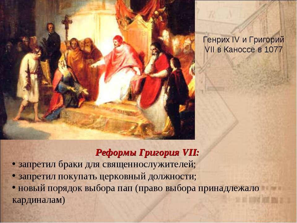 Генрих IV и Григорий VII в Каноссе в 1077 Реформы Григория VII: запретил брак...