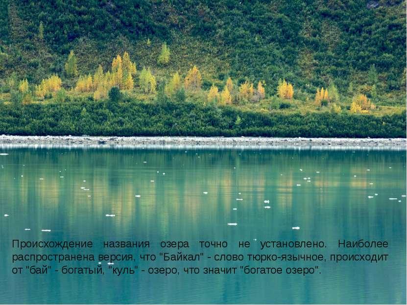 Происхождение названия озера точно не установлено. Наиболее распространена ве...