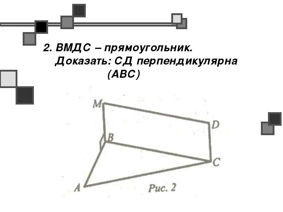 2. ВМДС – прямоугольник. Доказать: СД перпендикулярна (АВС)