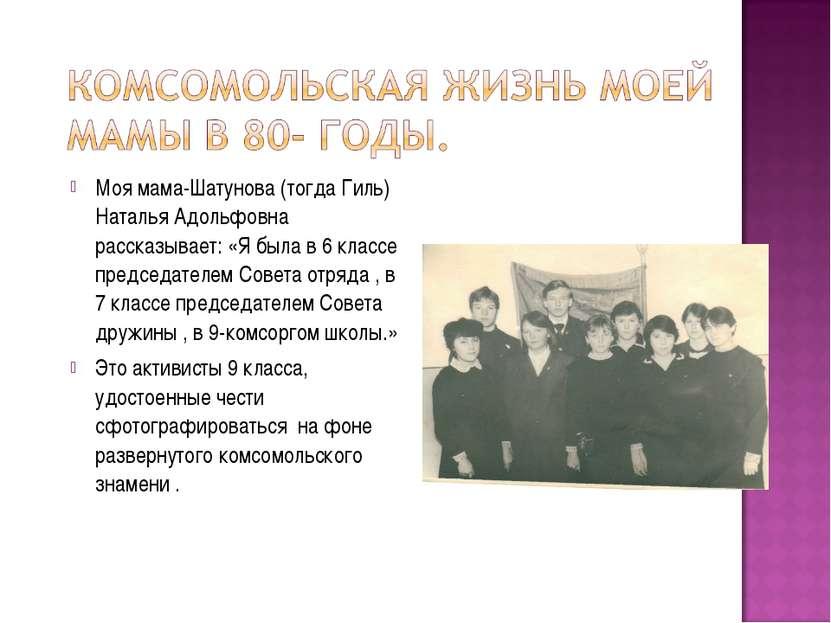 Моя мама-Шатунова (тогда Гиль) Наталья Адольфовна рассказывает: «Я была в 6 к...