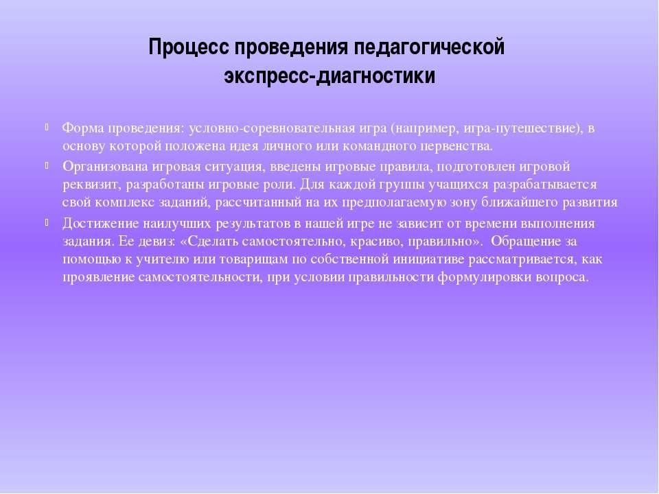 Процесс проведения педагогической экспресс-диагностики Форма проведения: усло...