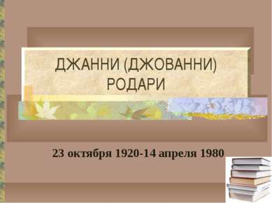 23 октября 1920-14 апреля 1980 ДЖАННИ (ДЖОВАННИ) РОДАРИ