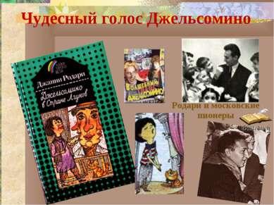 Чудесный голос Джельсомино Родари и московские пионеры