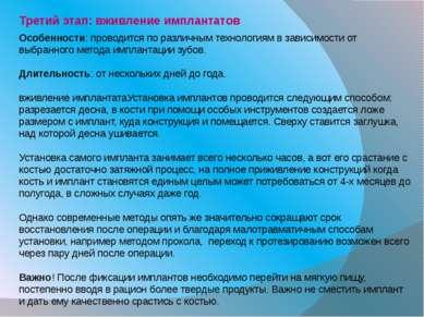 Третий этап: вживление имплантатов Особенности: проводится по различным техно...