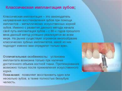 Классическая имплантация зубов; Классическая имплантация – это законодатель н...