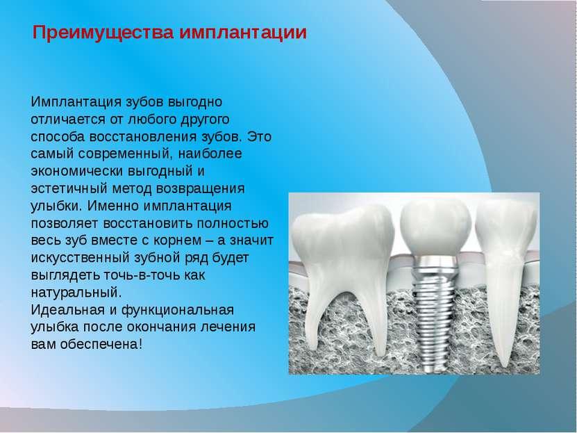 Преимущества имплантации Имплантация зубов выгодно отличается от любого друго...