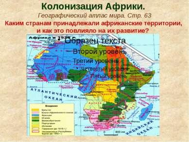 Колонизация Африки. Географический атлас мира. Стр. 63 Каким странам принадле...