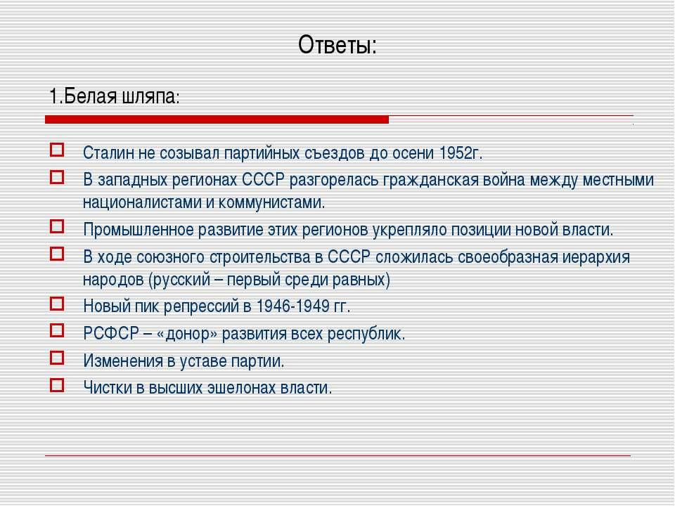 Ответы: 1.Белая шляпа: Сталин не созывал партийных съездов до осени 1952г. В ...