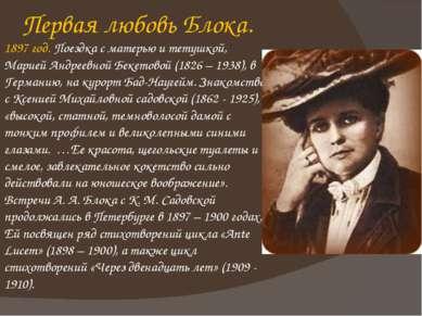 Первая любовь Блока. 1897 год. Поездка с матерью и тетушкой, Марией Андреевно...