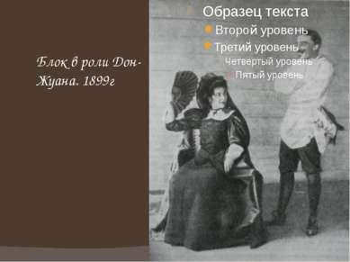 Блок в роли Дон-Жуана. 1899г