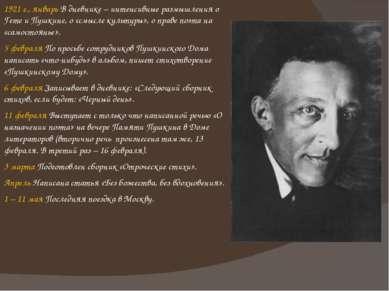 1921 г., январь В дневнике – интенсивные размышления о Гете и Пушкине, о «смы...