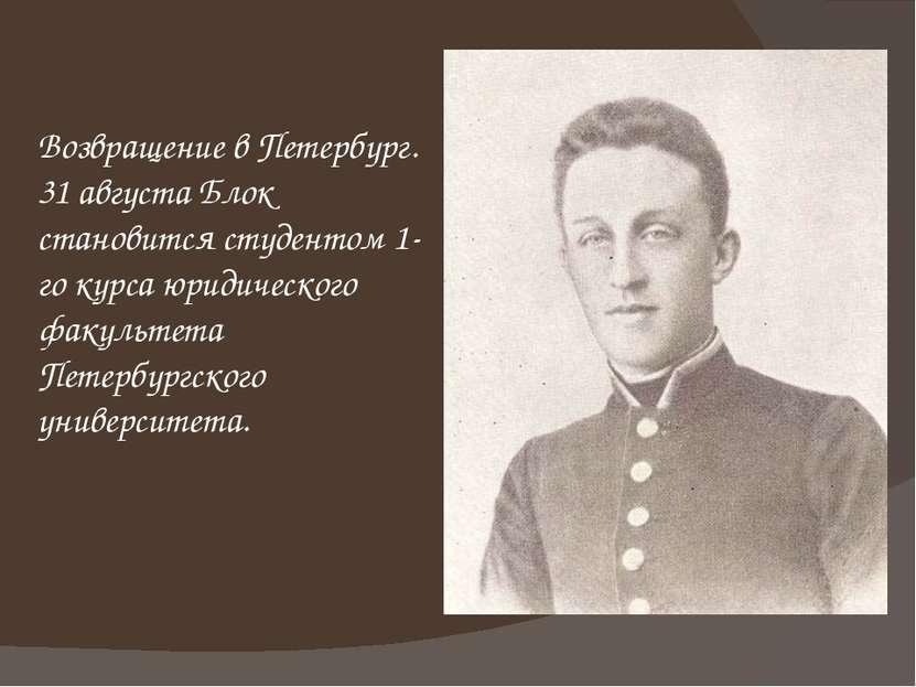Возвращение в Петербург. 31 августа Блок становится студентом 1-го курса юрид...