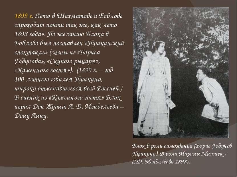 1899 г. Лето в Шахматове и Боблове «проходит почти так же, как лето 1898 года...
