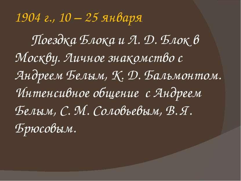 1904 г., 10 – 25 января Поездка Блока и Л. Д. Блок в Москву. Личное знакомств...