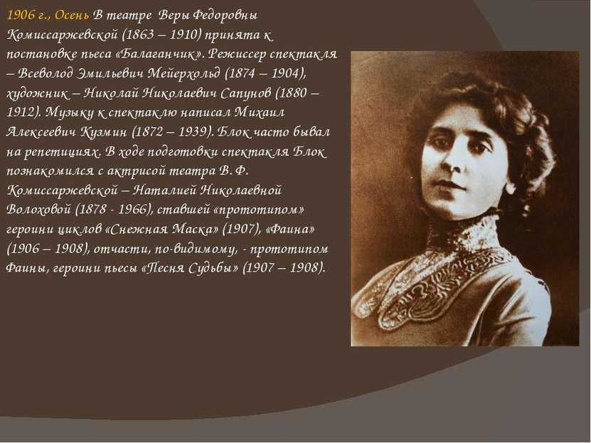 1906 г., Осень В театре Веры Федоровны Комиссаржевской (1863 – 1910) принята ...