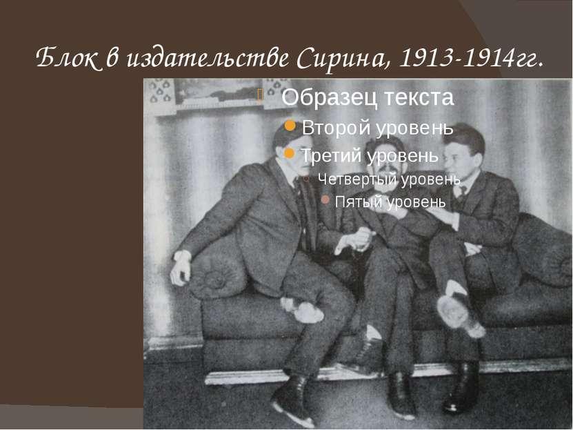 Блок в издательстве Сирина, 1913-1914гг.