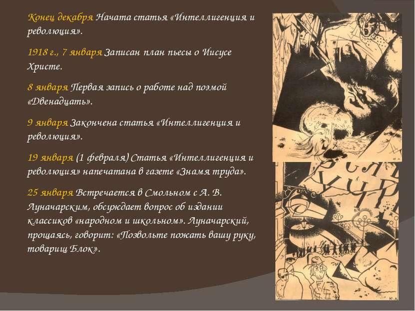 Конец декабря Начата статья «Интеллигенция и революция». 1918 г., 7 января За...
