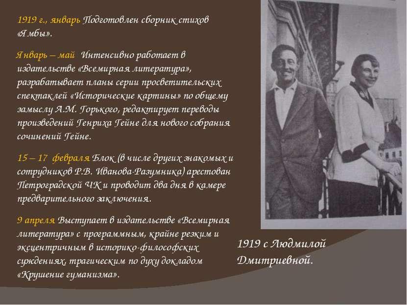 1919 г., январь Подготовлен сборник стихов «Ямбы». Январь – май Интенсивно ра...