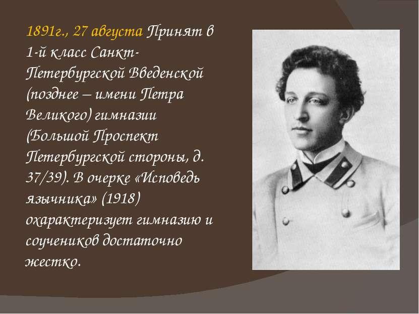 1891г., 27 августа Принят в 1-й класс Санкт-Петербургской Введенской (позднее...