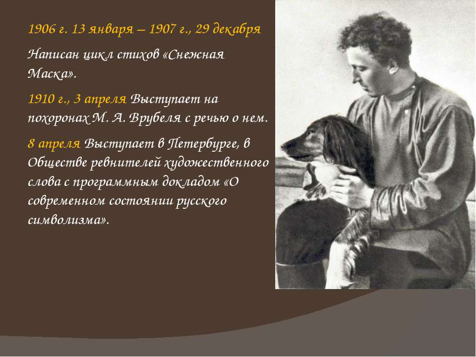 1906 г. 13 января – 1907 г., 29 декабря Написан цикл стихов «Снежная Маска». ...