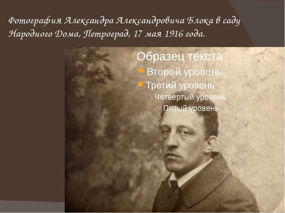 Фотография Александра Александровича Блока в саду Народного Дома, Петроград, ...