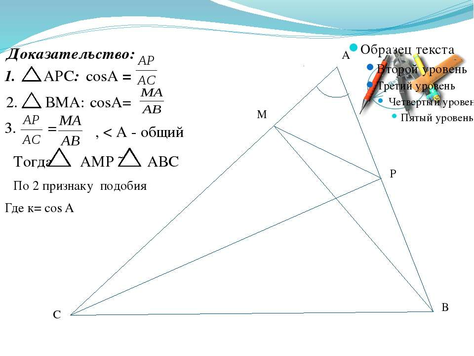 А В С М Р Доказательство: 1. АРС: cosA = 2. ВМА: cosA= 3. = , < А - общий Тог...