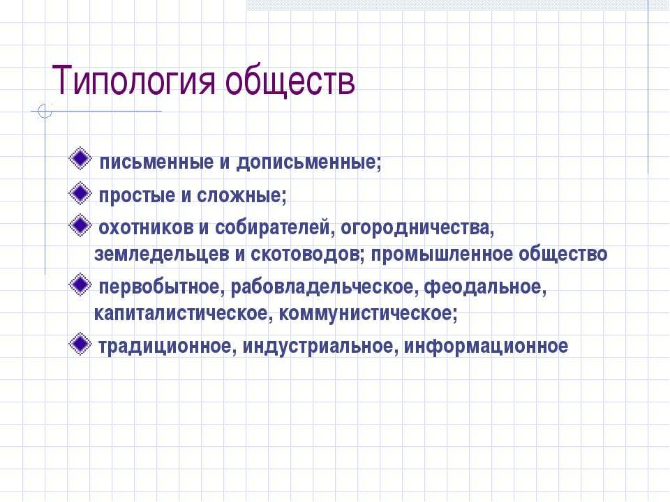 Типология обществ письменные и дописьменные; простые и сложные; охотников и с...