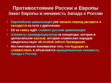 Противостояние России и Европы Закат Европы и ненависть Запада к России Европ...
