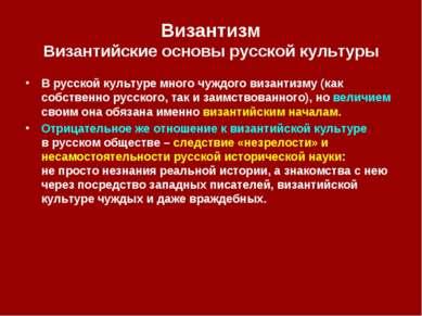 Византизм Византийские основы русской культуры В русской культуре много чуждо...