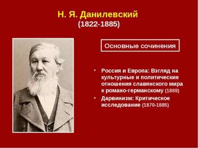 Н.Я.Данилевский (1822‑1885) Россия и Европа: Взгляд на культурные и политич...